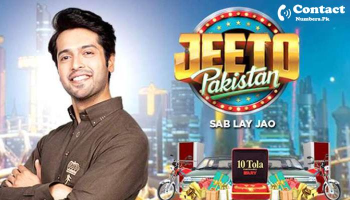 jeeto pakistan helpline number