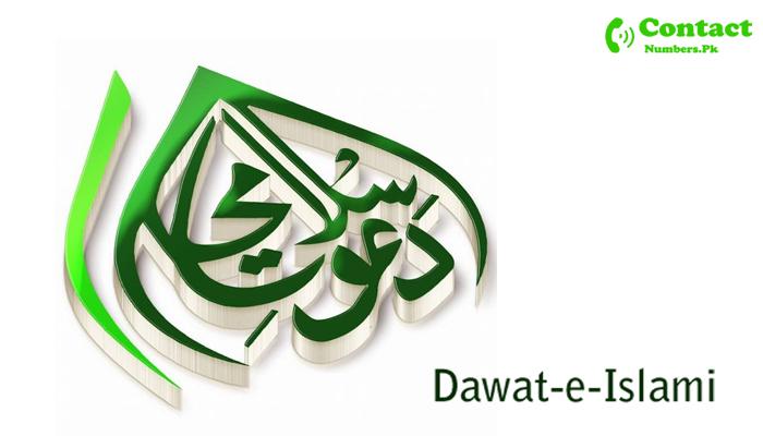 dawat e islami contact number karachi