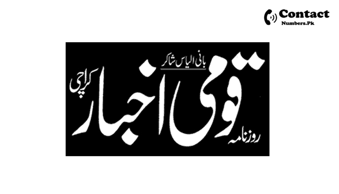 qaumi akhbar contact number